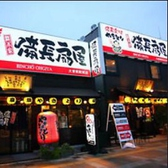 備長扇屋 東浦駅前店の雰囲気3