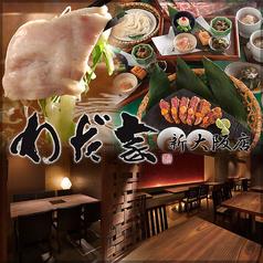 お菜屋 わだ家 新大阪店