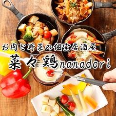 全席個室 居酒屋 菜々鶏 nanadori 梅田店の写真