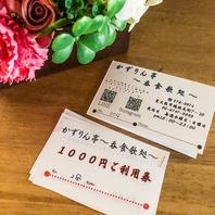 お得なスタンプカード★