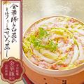 料理メニュー写真金華豚と白菜のミルフィーユせいろ蒸し