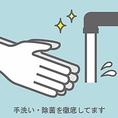 従業員は手洗い・除菌をこまめに行っています。食材やお皿、コップへの安全性に気を付けてます。