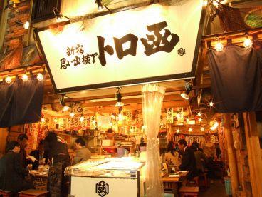トロ函 新宿の雰囲気1