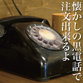 懐かしの電話で注文♪黒電話で注文出来るお席があります!急な飲み会や2次会にも対応可能!単品飲み放題もやってます♪