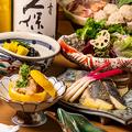 料理メニュー写真絶品和食料理の宴会コース飲み放題付き3000円~