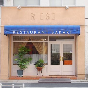 レストラン サカキ Restaurant SAKAKIの雰囲気1