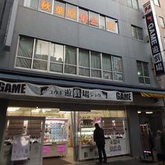 ゲームカフェ秋葉原集会所の外観1