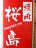 焼肉 桜島のロゴ