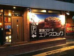 かおるや 桜木インター店の雰囲気1