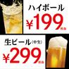 九州ほとめき 柏東口店のおすすめポイント1