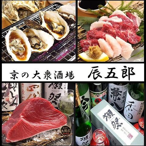 京の大衆酒場 辰五郎