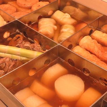 おでんと日本酒 卸のおすすめ料理1