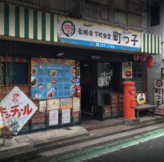 弘明寺 下町食堂 町っ子の写真