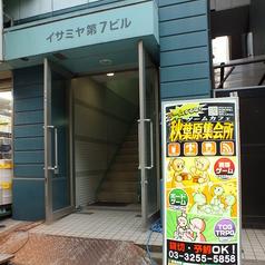 ゲームカフェ秋葉原集会所の外観2
