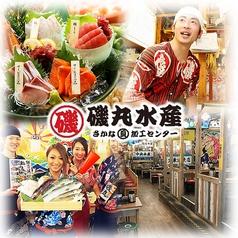 磯丸水産 名駅柳橋店の写真