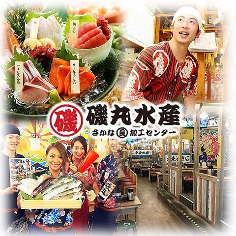 磯丸水産・名駅三丁目店