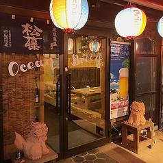 沖縄料理 オーシャンブリーズ 1512 イコイニの写真