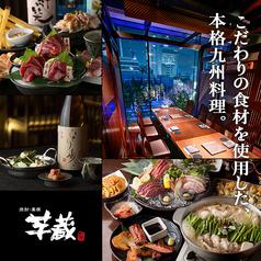 芋蔵 名古屋ルーセント店