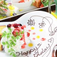 誕生日・記念日のお祝いに◎ケーキやデザートプレート★