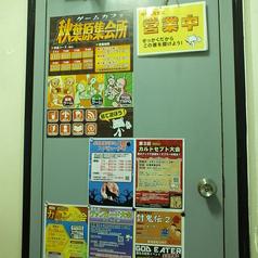 ゲームカフェ秋葉原集会所の外観3