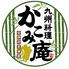 九州料理 かこみ庵 かこみあん 鹿児島天文館 本店のロゴ