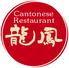 カントニーズレストラン 龍鳳のロゴ