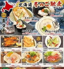 花の舞 まるごと北海道 十勝ファーム 帯広駅前店イメージ