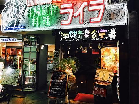 沖縄音楽食堂 ライラ