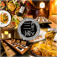 鶏バル チーズタッカルビ 肉屋の三國の写真