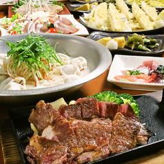 かもん 桜木町店のおすすめ料理1