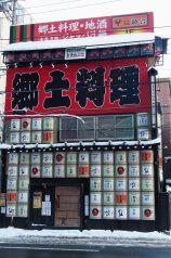 助六 青森駅前アウガ隣店の雰囲気3