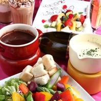 女子会に大人気なチーズフォンデュ&チョコフォンデュ