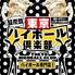 東京ハイボール倶楽部 TOKYO HIGHBALL CLUB 新小岩のロゴ