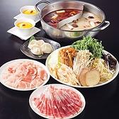 小肥羊 シャオフェイヤン 新宿店のおすすめ料理2