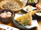 石臼挽き手打ち蕎麦 吉草 東新井店のおすすめ料理2