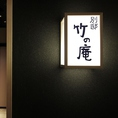 竹の庵のコンセプトである「竹」「木」「石」などの和素材を使用した温かみのある空間。隠れ家のような落ち着いた雰囲気です。入口からお客様をお迎えする準備は万全です。ごゆるりとお食事をお楽しみ下さい。