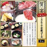 千年の宴 湘南台西口駅前店 神奈川のグルメ