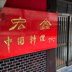 中国料理宏しんらーめんの写真