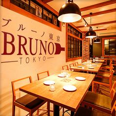 BRUNO ブルーノ 東京 東京駅八重洲店の写真