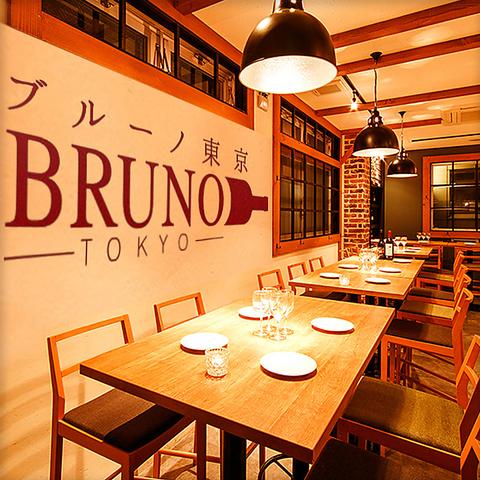 肉バル&500円ピザBRUNO東京 八重洲店
