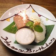 【無料】誕生日・記念日にはラコタ特製プレートサービス