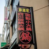 四川火鍋 豪運來 ごううんらい 伏見店の雰囲気3