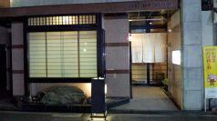 寿司 すみもとの店舗写真