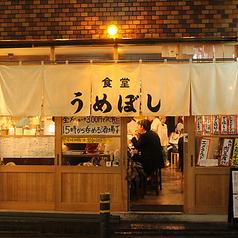 食堂 西のうめぼし 西新店の写真