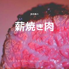 肉の寿司 薪火肉バル キッチンひろ 梅田店のおすすめ料理1