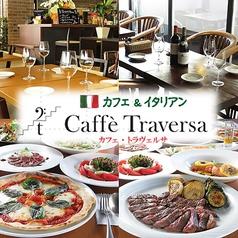 カフェ トラヴェルサ 東長崎店の写真