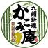 新和風九州料理 かこみ庵 かこみあん 熊本下通り店のロゴ
