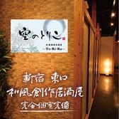 羽田市場直送 個室居酒屋 空のとりこ 新宿総本店の雰囲気2