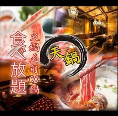 天鍋 新宿店の写真