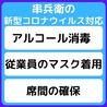 炭屋 串兵衛 大船駅前店のおすすめポイント1